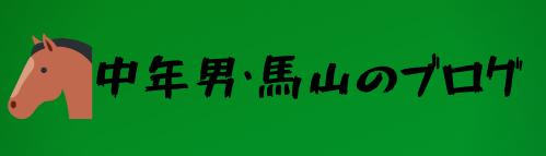 中年男・馬山のブログ